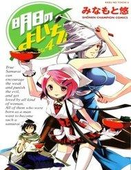 Ashita No Yoichi