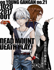 Dead Mount Death Play
