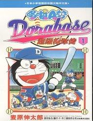 Doraemon Bóng Chày - Doremon Bóng Chày Tiếng Việt