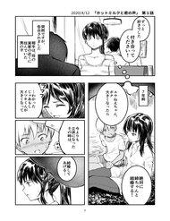 Hotto Miruku To Kimi No Koe