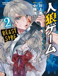 Jinrou Game The Beast Side
