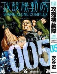 Koukaku Kidoutai - Stand Alone Complex