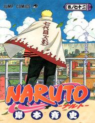 Naruto Gaiden: Hokage Đệ Thất