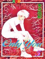 Only You (Suetsugu Yuki)