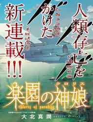 Rakuen No Kami Musume