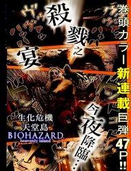Resident Evil Biohazard Heavenly Island