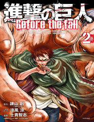 Attack On Titans - Before The Fall
