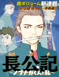 The New Official History Of Nobunaga: Nobunaga And Me