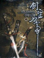 The Sword Of Emperor