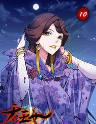 Thiên Chi Vương Nữ