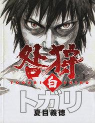 Togari Shiro 2
