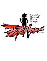 Transfer Student Storm Bringer