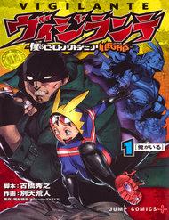 Vigilante Boku No Hero Academia Illegals