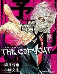 Yokokuhan 2 – The Copycat